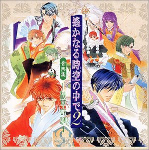 Image 1 for Music Collection Harukanaru Toki no Naka de 2 ~Akikusa no Shirabe~