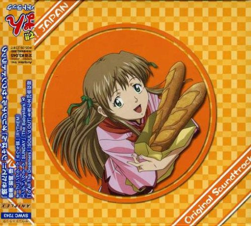 Image 1 for Yakitate!! JAPAN Original Soundtrack
