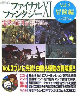 Image for Final Fantasy Xi Dengeki No Ryodan Edition   Vana Diel Official World Guide Book #3