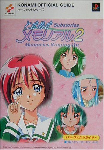 Image 1 for Tokimeki Memorial 2 Substories Memories Ringing On Perfect Guide Book / Ps2