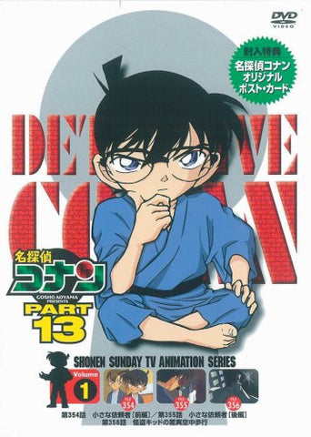 Image for Detective Conan Part 13 Vol.1
