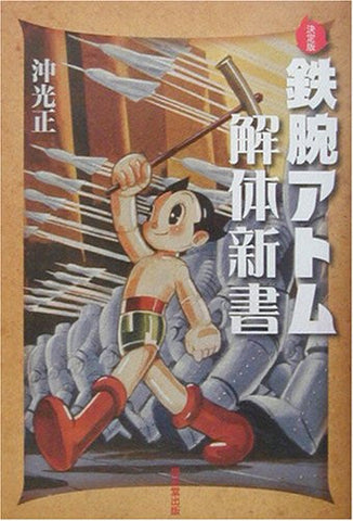 Image for Astro Boy Decipher Book