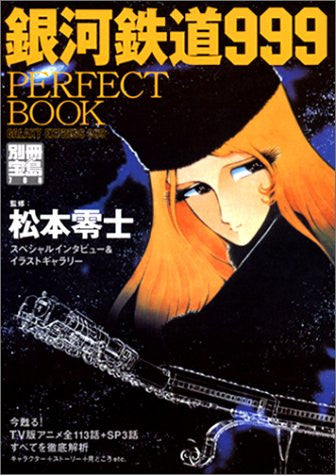 Image 1 for Galaxy Express 999 Tv Anime All 113 Story + Sp 3 Story Analytics Art Book