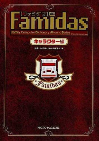Image for Famidas Nes Famicon Best Of 100 Character Art Book / Nes