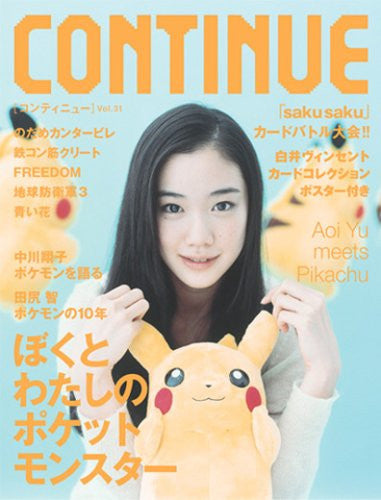 Image 1 for Continue #31 Japanese Videogame Magazine
