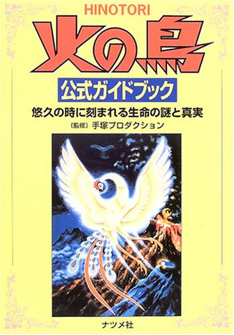 Image for The Firebird Official Guide Book