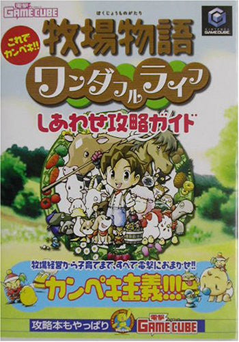 Image 1 for Harvest Moon: A Wonderful Life Happiness Strategy Guide Book   Perfect! / Gc