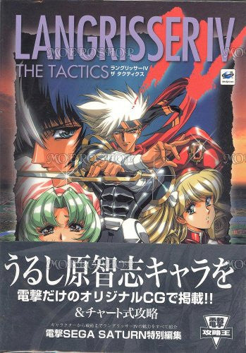 Image 1 for Langrisser 4 The Tactics Strategy Guide Book / Ss