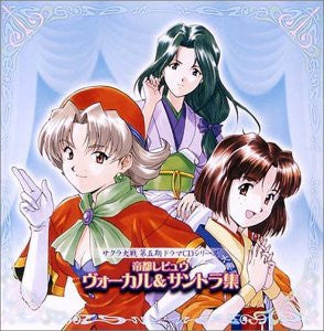 Sakura Wars Fifth Drama CD Series Imperial Capital Revue Vocal & Soundtrack Collection