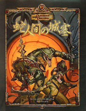 Image 1 for Hebi Ningen No Jousai (Dungeons & Dragons Bouken Scenario Series)