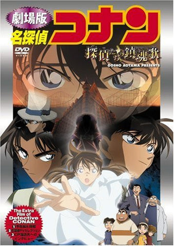 Image for Detective Conan Tantei Tachi no Requiem