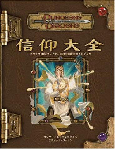 "Image for D&D3.5 Edition Supplement ""Shinkou Daizen"" Game Book / Rpg"