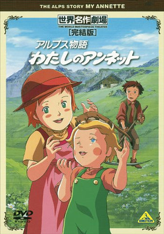 Image for Sekai Meisaku Gekijo Kanketsuban The Alps Story My Annette
