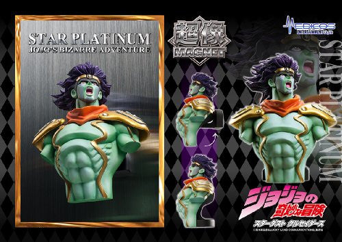 Image 3 for Jojo no Kimyou na Bouken - Stardust Crusaders - Star Platinum - Super Figure Magnet Collection (Medicos Entertainment)