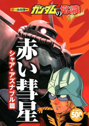 Image 1 for Gundam's Common Sence Special Akai Suisei Char Aznable Hen Analytics Book