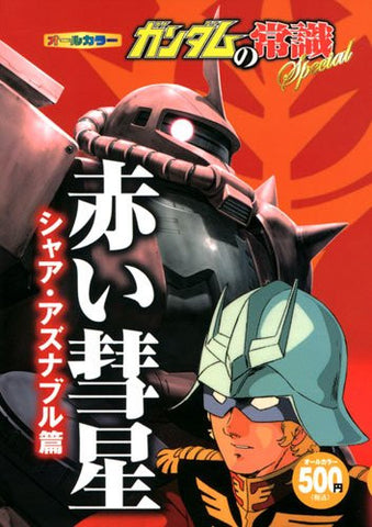 Image for Gundam's Common Sence Special Akai Suisei Char Aznable Hen Analytics Book