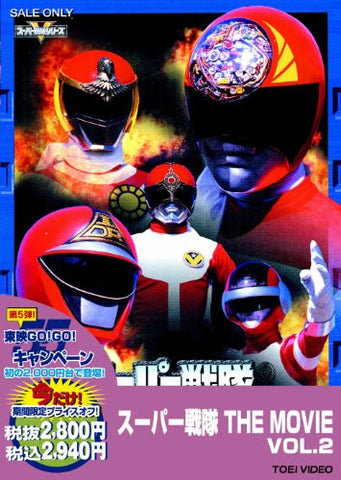 Image for Super Sentai The Movie Vol.2 [Limited Pressing]