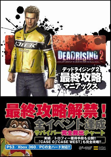 Image 2 for Dead Rising 2 Maniax Game Guide Book