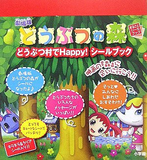 "Image 1 for Animal Crossing The Movie ""Doubutsumura De Happy"" Sticker Book"