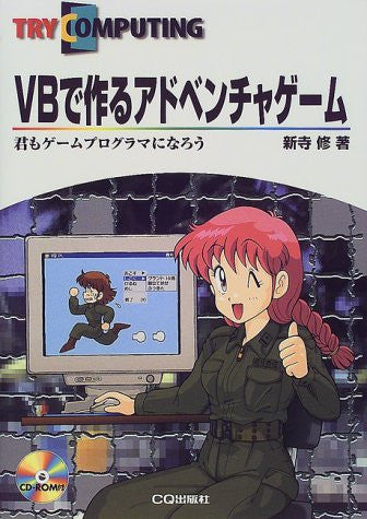 Image for How To Create Adventure Videogame Book By Vb W/Cd