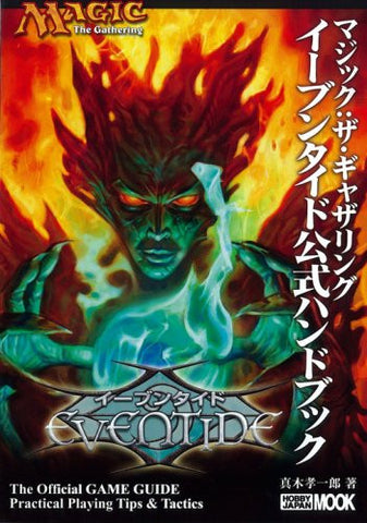 Image for Eventide Koushiki Handbook