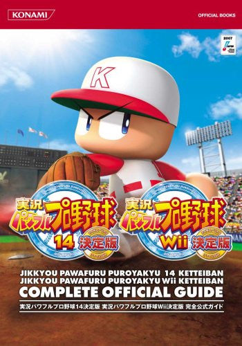 Image 1 for Jikkyou Powerful Pro Yakyuu 14 Chou Ketteiban & Jikkyou Powerful Pro Yakyuu Wii Ketteiban Perfect Official Guide