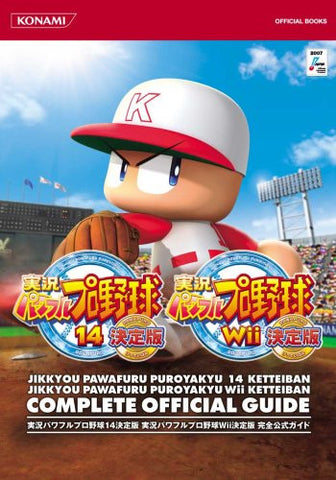 Image for Jikkyou Powerful Pro Yakyuu 14 Chou Ketteiban & Jikkyou Powerful Pro Yakyuu Wii Ketteiban Perfect Official Guide
