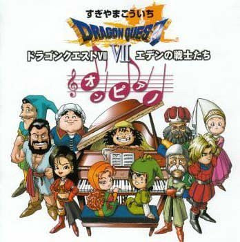 Image 1 for Dragon Quest VII Warriors of Eden On Piano