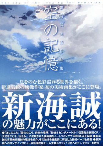 Image for Byousoku 5 Centimeter   Sora No Kioku ~The Sky Of The Longing For Memories~