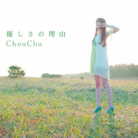 Image for Yasashisa no Riyuu / ChouCho