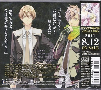 Image 2 for Kuro to Kin no Hirakanai Kagi. Drama CD 1st Route