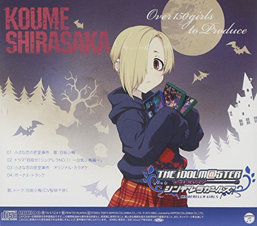 Image 2 for THE IDOLM@STER CINDERELLA MASTER 022 Koume Shirasaka