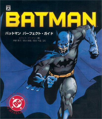 Image for Batman: Perfect Guide Book
