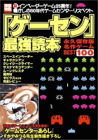 Image 1 for Besto Of Arcade Videogame Catalog Book Eternal Edition