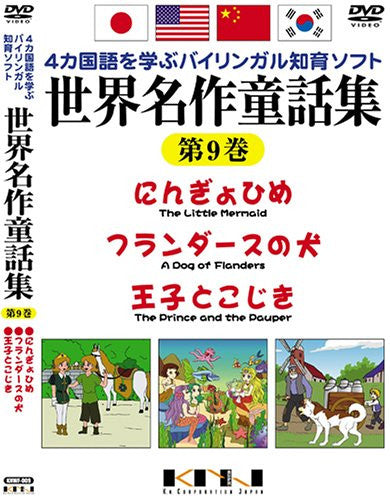 Image 1 for Yonkakokugo wo Manabu Bilingual Chiiku Soft Sekai Meisaku Dowashu Vol.9 The Little Mermaid / Flanders's dog / Prince and Pauper