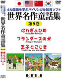Yonkakokugo wo Manabu Bilingual Chiiku Soft Sekai Meisaku Dowashu Vol.9 The Little Mermaid / Flanders's dog / Prince and Pauper - 1