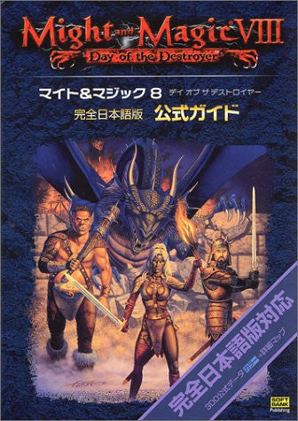 Image 1 for Might And Magic 8 Day Of The Destroyer Perfect Official Guide Book Japanese Ver