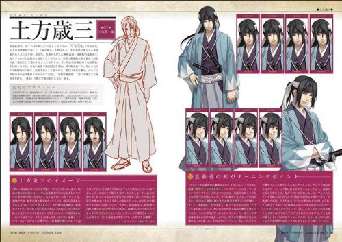 Image 3 for Hakuoki Shinsengumi Kitan Guide And Art Book