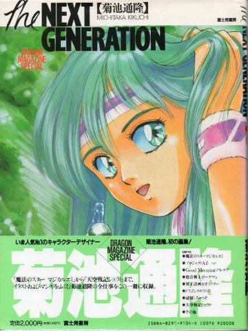 Image for Chouon Senshi Borgman   Michitaka Kikuchi Gashuu    The Next Generation