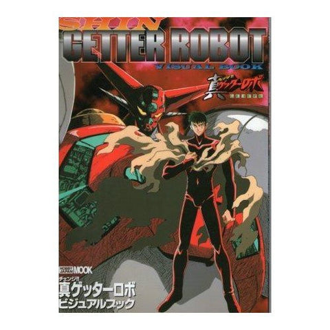 Image for Shin Getter Robo Visual Book