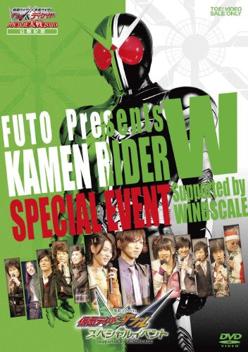 Futo Presents Kamen Rider Double W Special Event Supported By Windscale