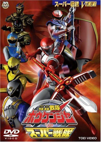 Image for Bokenjar Vs Super Sentai