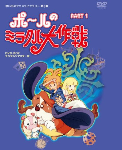 Image for Paul's Miraculous Adventure / Paul No Miracle Daisakusen Part I