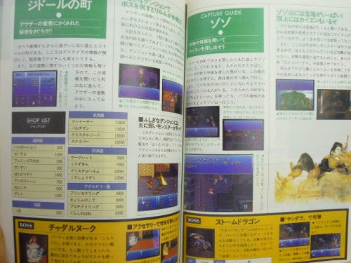 Image 5 for Final Fantasy 6 Adventure Guide Book / Snes