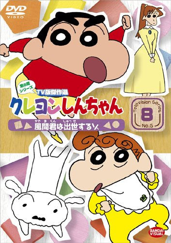 Image 2 for Crayon Shin Chan The TV Series - The 6th Season 8 Kazama-Kun Wa Shusse Suruzo