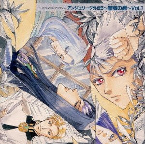 Image for CD Drama Collections Angelique Gaiden 3 ~Sanctuary no Kagami~ Vol.1