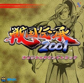Image 1 for Sengoku Denshou 2001 Original Sound Track