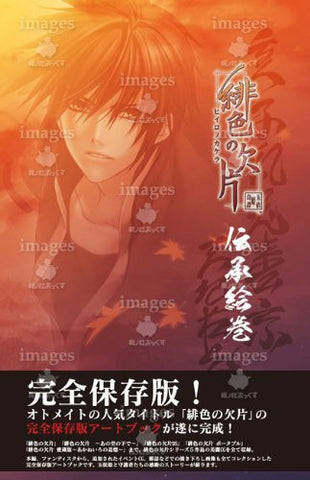 Image for Hiiro No Kakera   Completely Preservation Usage Official Art Book