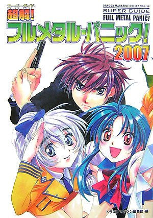 Dragon Magazine Collection Sp Super Guide! Full Metal Panic! 2007 Fan Book