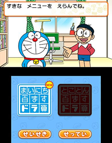 Image 11 for Hyakumasu Dorasan Nobita no Time Travel